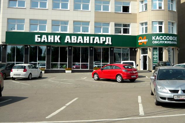 Ижевский банк Авангард кредитует население