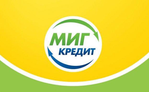 Миг Кредит в Рязани раздает всем займы