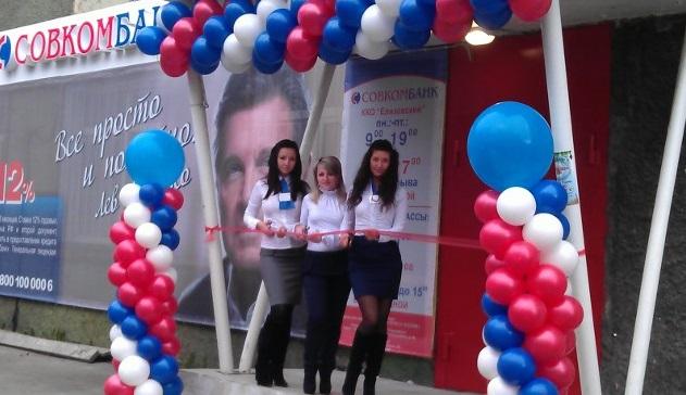 Новосибирский Совкомбанк помогает клиентам всегда