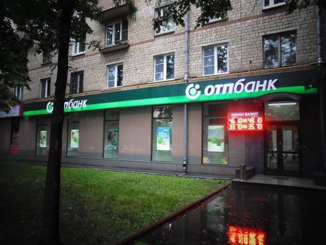 Омский ОТП банк кредитует людей