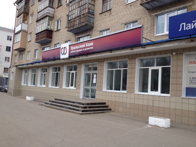 Оренбургский УБРИР кредитует многих