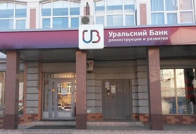 Пермский УБРИР борется за клиентов