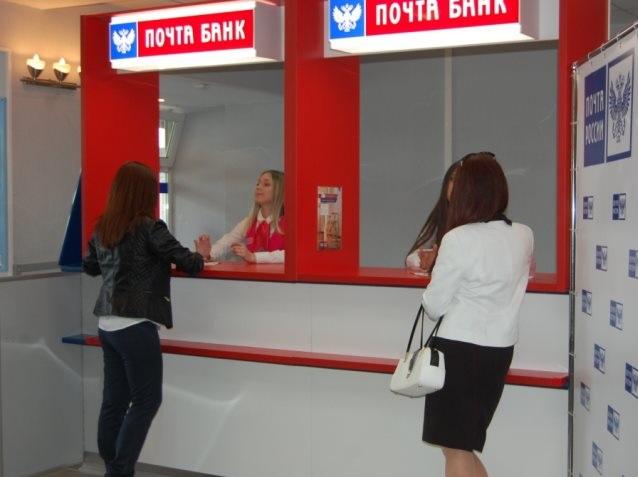 Почта банк раздает кредиты без справок