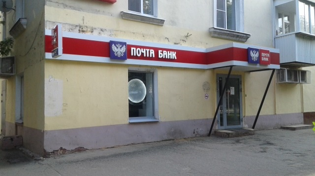 Почта банк в Липецке начал работать активнее