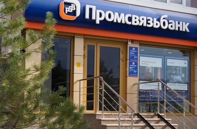Рязанский Промсвязьбанк выдает много кредитов