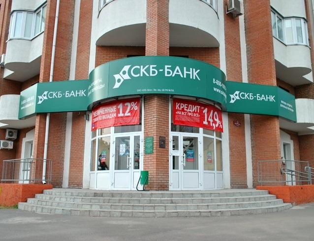 Ростовский СКБ банк