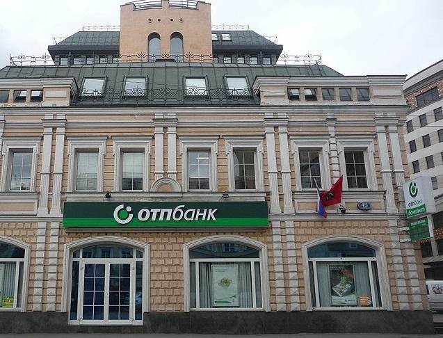 Самарский ОТП банк раздает дешевые кредиты