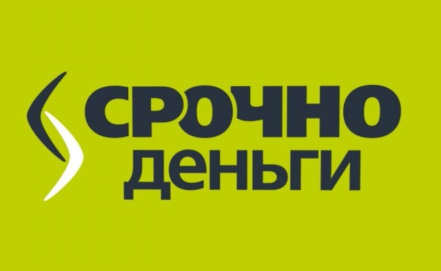 Срочно Деньги кредитует в Ярославле