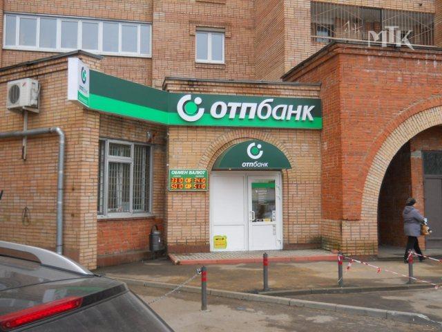 Тюменский ОТП банк