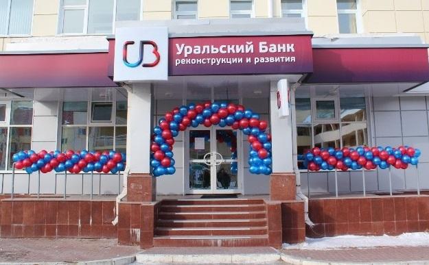 УБРИР в Волгограде активно кредитует