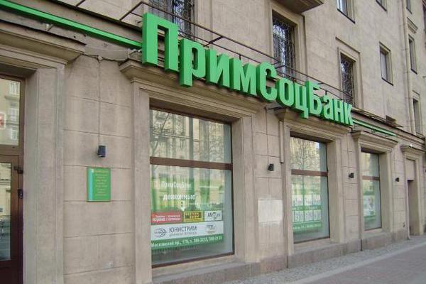 Владивостокский Примсоцбанк наращивает выдачу кредитов