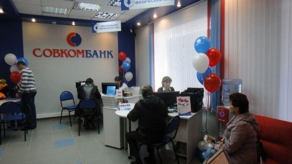 Волгоградский Совкомбанк кредитует многих