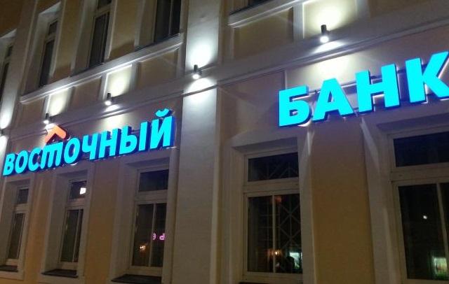Восточный банк в Красноярске радует всех клиентов