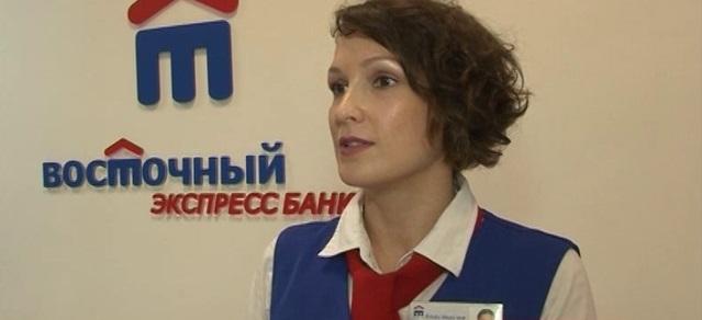 Восточный банк в Новосибирске кредитует многих