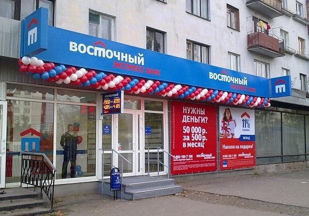Восточный банк в Перми кредитует многих
