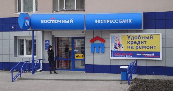 Восточный банк в Перми одобряет много кредитов