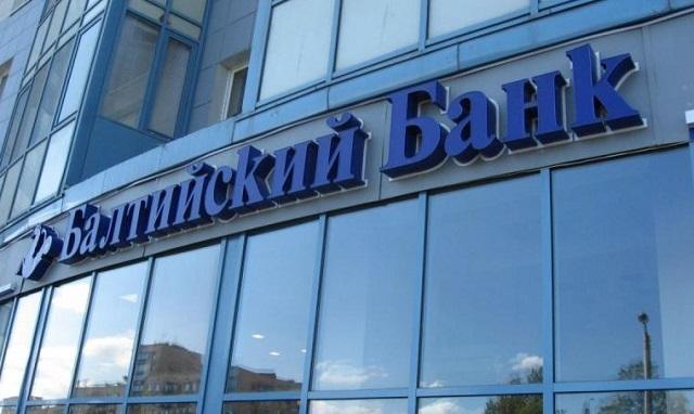 Балтийский банк в Пскове