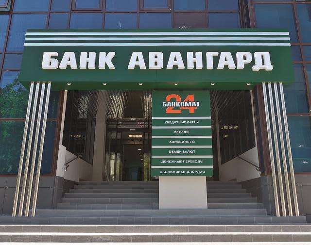 Банк Авангард в Орле