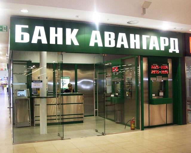 Банк Авангард в Воронеже