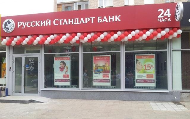 Банк Русский Стандарт в Перми