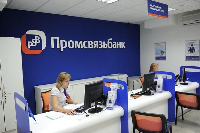 Белгородский Промсвязьбанк угождает клиентам