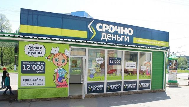 Кировские Срочно Деньги
