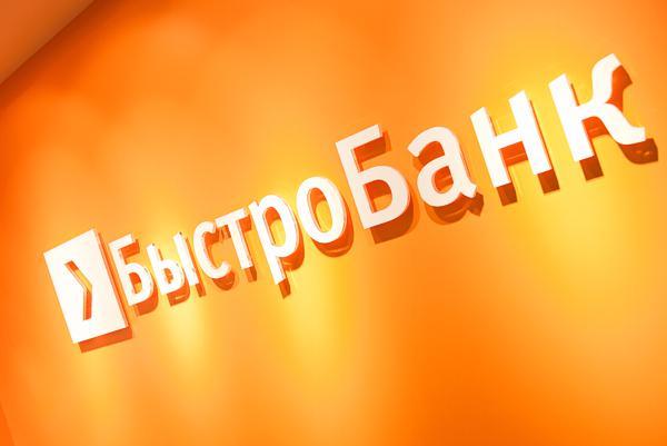 Кировский Быстробанк выходит в лидеры