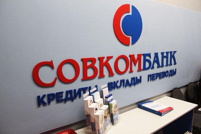 Костромской Совкомбанк выдает много кредитов новым клиентам