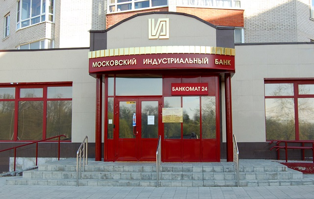 Московский индустриальный банк в Орле