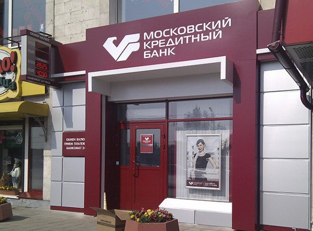 Московский Кредитный Банк в Подольске