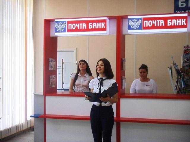 Почта Банк в Красноярске