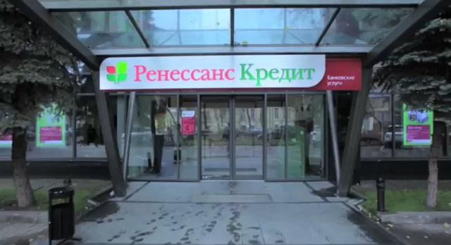 Ренессанс Кредит в Новосибирске