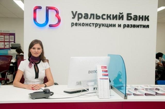 Уральский банк реконструкции и развития в Курске