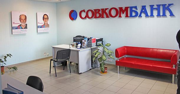 В Казанском Совкомбанке