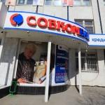 Вологодский Совкомбанк