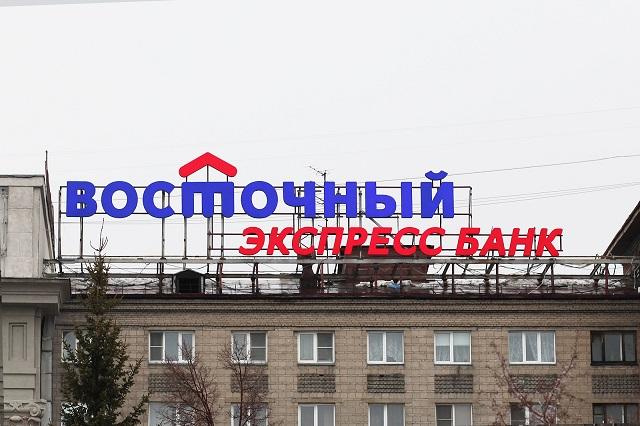 восточный банк нижний новгород кредит