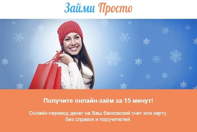 Займи Просто в Белгороде одобряет много заявок