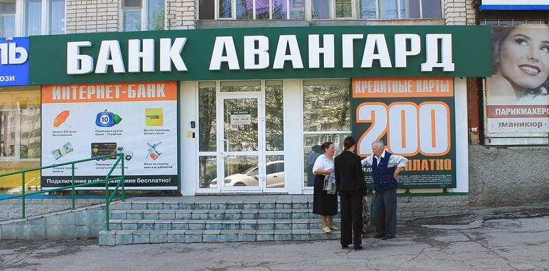 Банк Авангард в Хабаровске