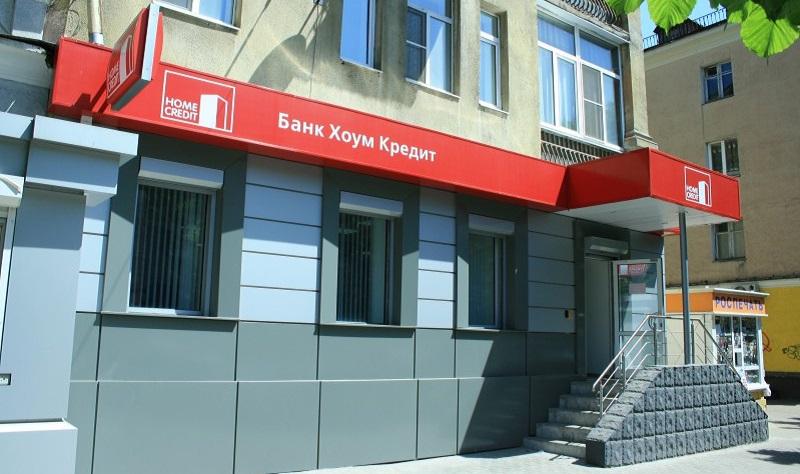 Банк Хоум Кредит в Благовещенске