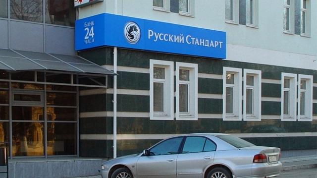 Банк Русский Стандарт в Йошкар-Оле