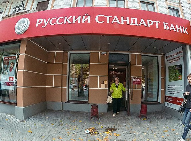 Банк Русский Стандарт в Таганроге
