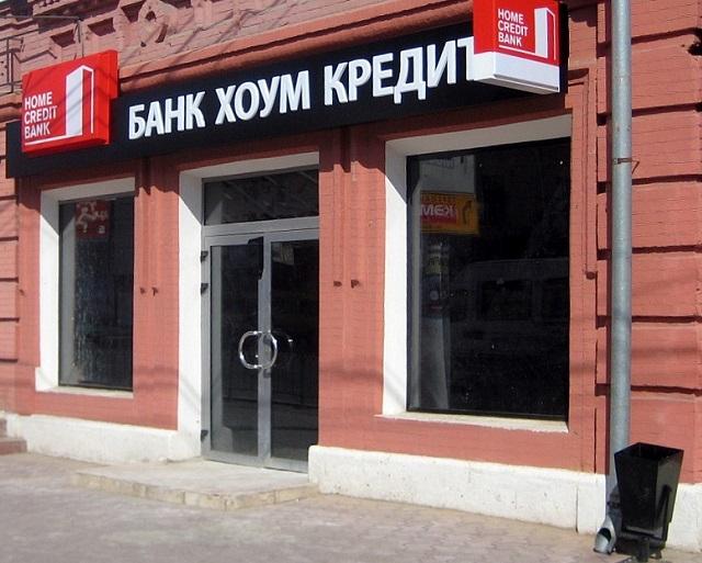 Хоум Кредит в Нижневартовске