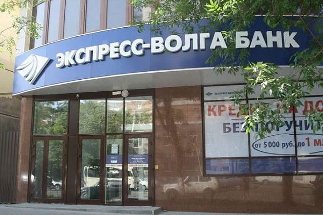 Экспресс Волга банк в Жуковском