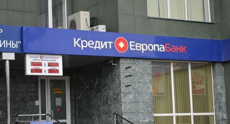 Кредит Европа банк в Рязани