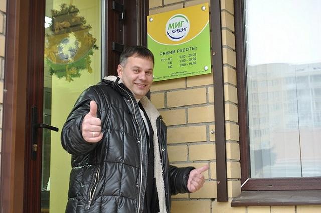 МигКредит в Омске