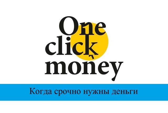 one click money в Иркутске
