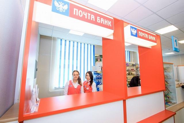 Почта банк в Иваново