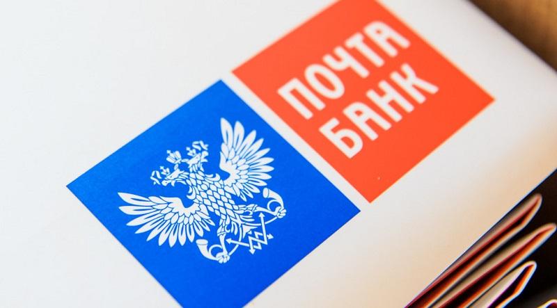 Почта банк в Якутске