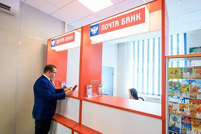 Почта банк в Калининграде