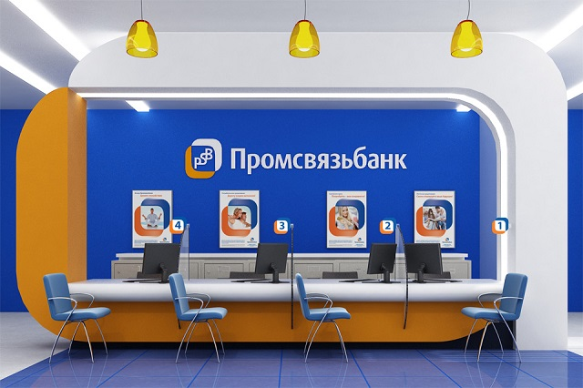 Промсвязьбанк в Новосибирске